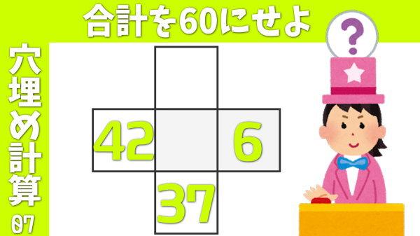 【穴埋め計算】縦・横の合計が指定された数になるように穴埋める問題!