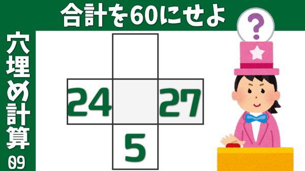 【穴埋め計算】縦横の列の合計が指定された数字になるようにマスを埋める問題