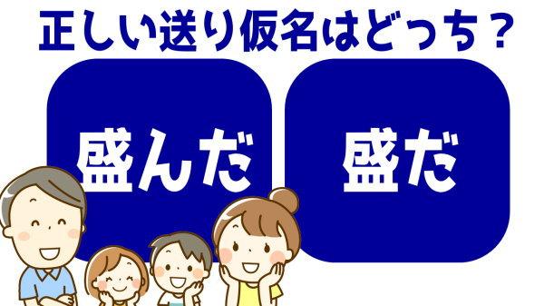 【送り仮名問題】漢字の正しい送り仮名はどっち?