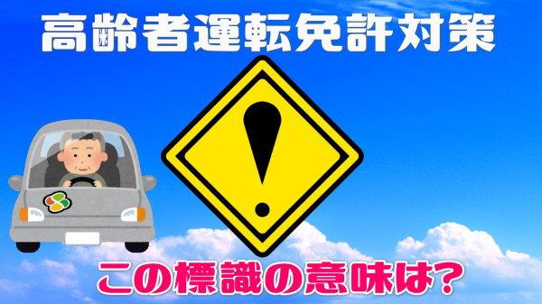 【道路標識問題】運転免許試験に欠かせない高齢ドライバー必見の問題!
