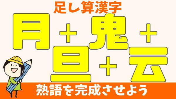【足し算漢字】漢字を組み合わせて熟語を完成!