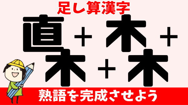 【合体漢字】パーツを組み合わせてニ字熟語を完成しよう!
