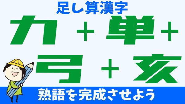 【足し算漢字】漢字を組みあわせてニ字熟語を作る高齢者向け脳トレ