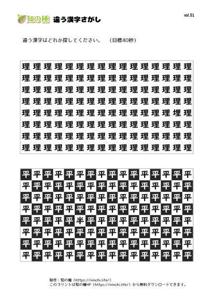 違う漢字探し51|知の種の無料プリント