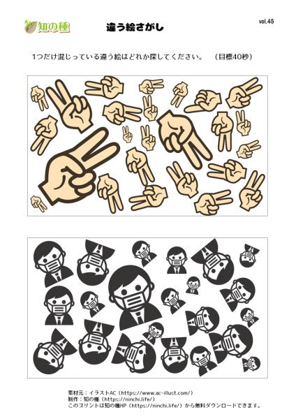 違う漢字探し45|知の種の無料プリント