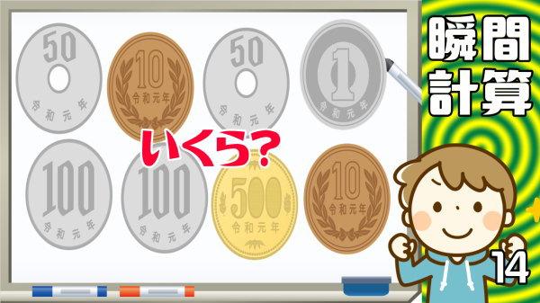 【小銭計算】小銭を見て覚えて記憶する認知症予防問題