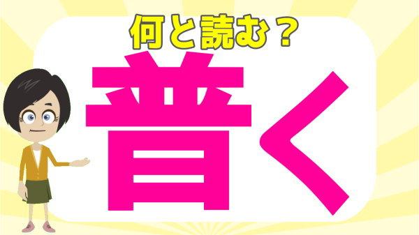 【漢字問題】知ってる言葉なのに漢字だと読めない問題が20問!