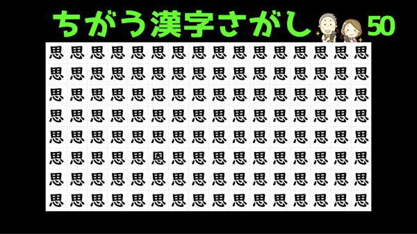 【間違い漢字探し】老化防止に最適な脳トレ問題