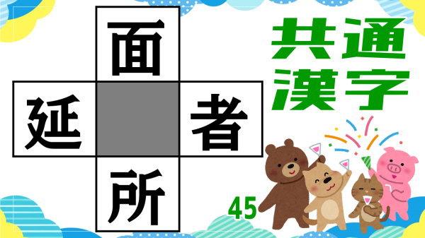 【穴埋め漢字】4つの熟語を完成させる漢字パズル