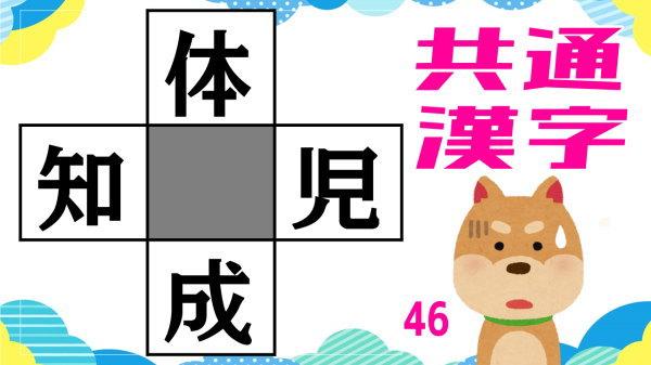 【穴埋め漢字】二字熟語を完成してスカッとしよう!
