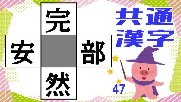 【穴埋め漢字】4つの熟語を同時に完成する楽しい脳トレ