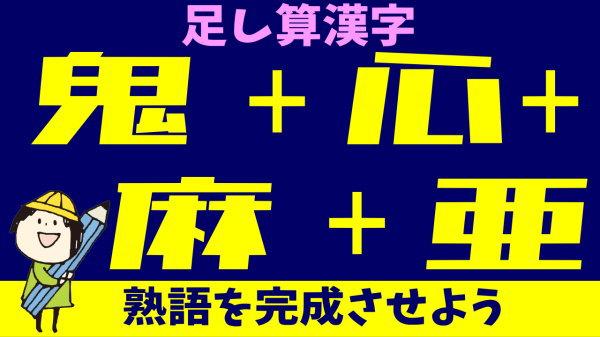【合体漢字】漢字の足し算で熟語を完成する脳トレ