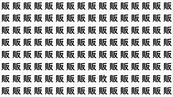 【間違い漢字探し】仲間外れの漢字を探す脳トレ