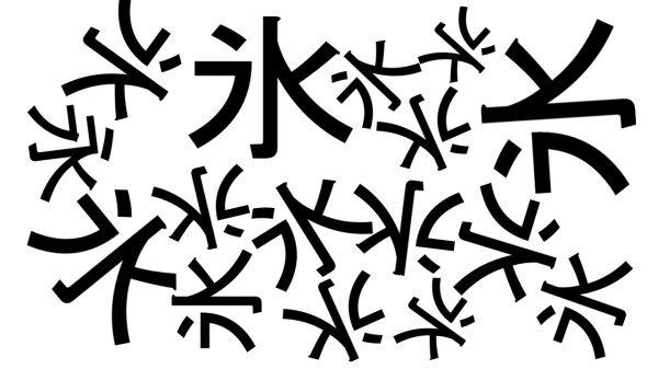 【漢字間違い探し】1つだけ紛れた違う漢字を探そう