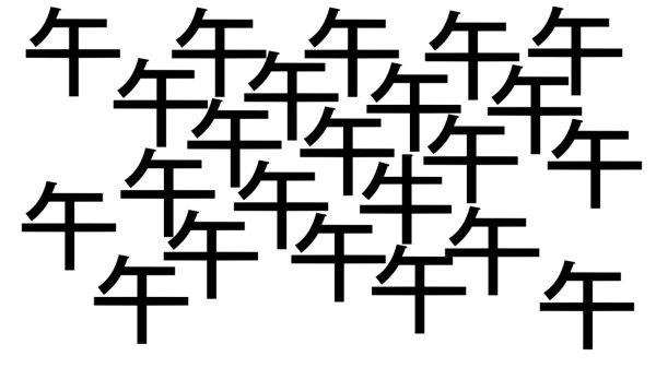 【漢字間違い探し】見つけられたらスッキリ!脳トレ問題
