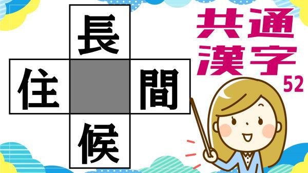 【穴埋め漢字】4つの熟語を同時に完成する認知症予防問題