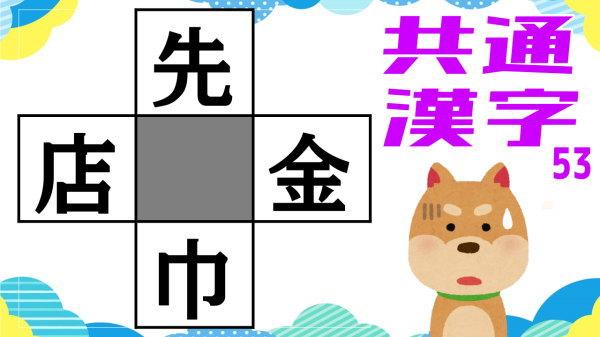 【穴埋め漢字】ひらめいたら超スッキリする脳トレ