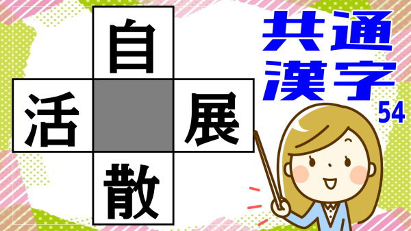 【漢字穴埋め】4つの熟語を完成してスカッとする脳トレ