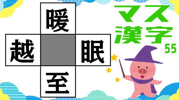 【漢字穴埋め】マスに漢字を埋めて4つの熟語を完成する脳トレ