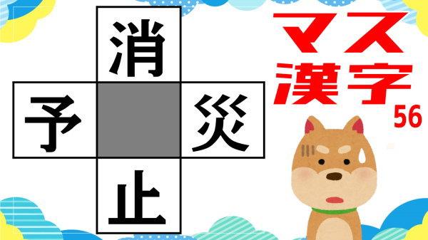 【マス埋め漢字】脳を活性化する熟語完成問題