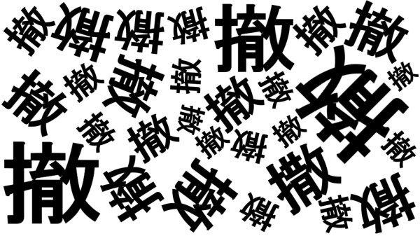 【違う漢字探し】微妙な感じの違いを見抜いてください