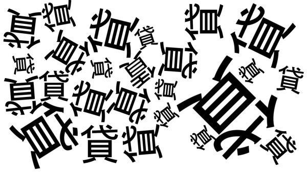 【違う漢字探し】集中力を研ぎ澄ます認知症予防脳トレ