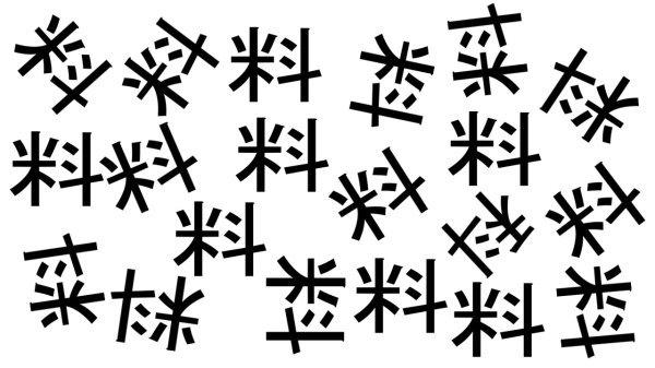 【違う漢字探し】集中力を高めて脳を鍛える認知症予防問題