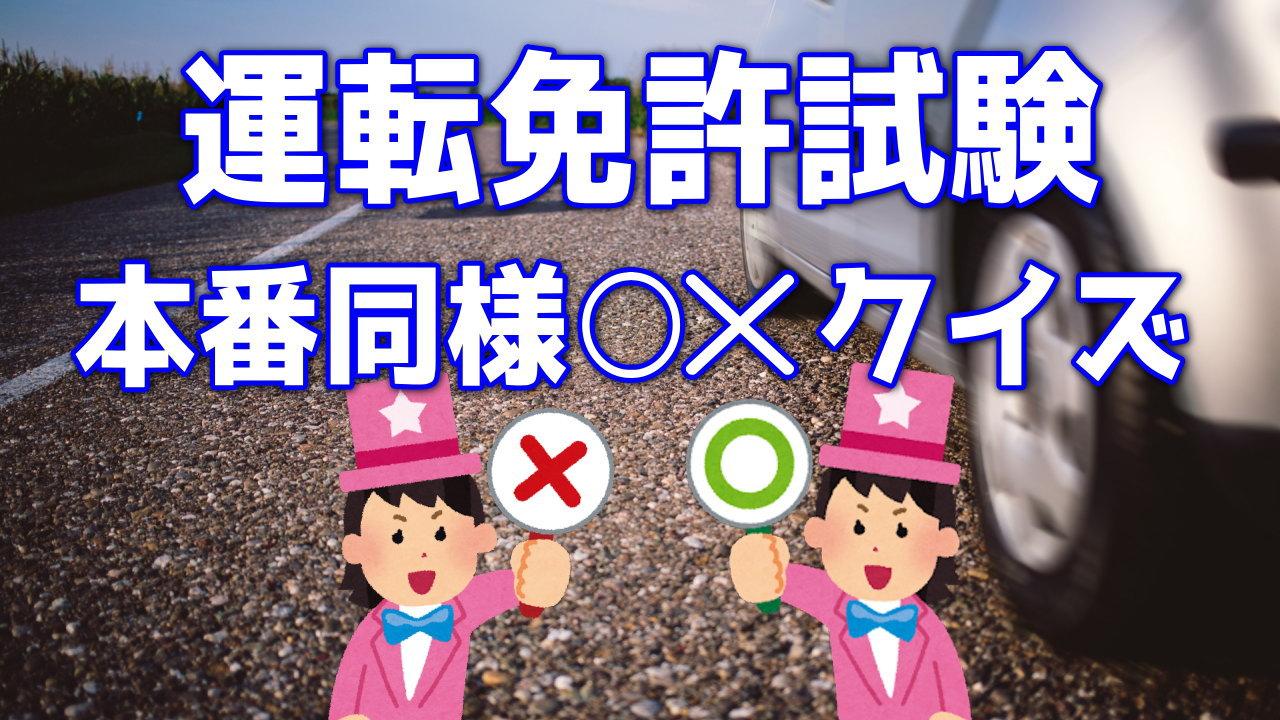 【必見】運転免許試験○×クイズ