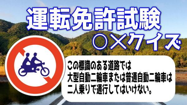 【運転免許試験】正解できないとヤバイ○×問題!
