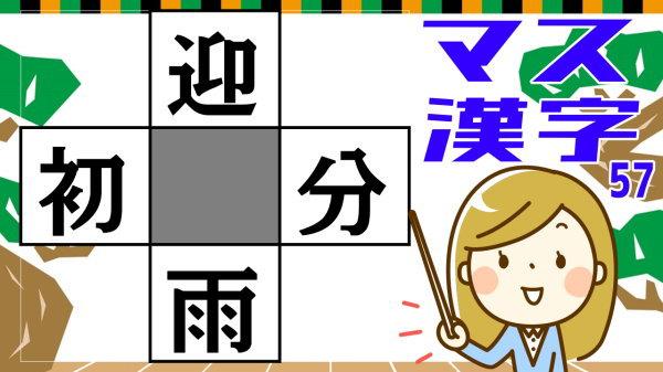 【穴埋め漢字】認知症予防に最適な熟語完成パズル