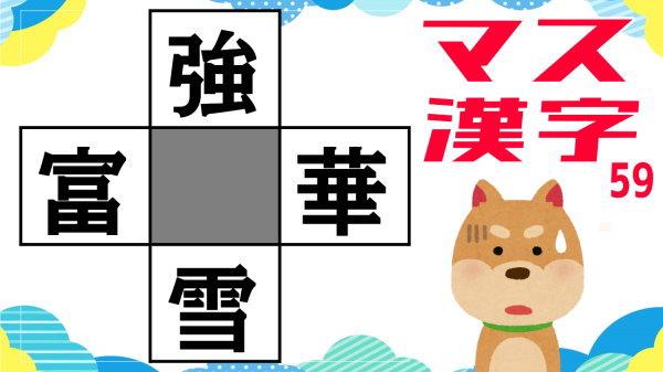 【穴埋め漢字】気軽に脳トレできる認知機能向上問題