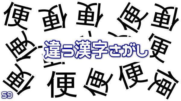 【違う漢字探し】1つ紛れた違う文字を探す脳トレ