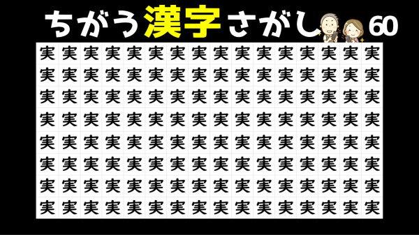 【間違い漢字】違う漢字を探して認知症予防