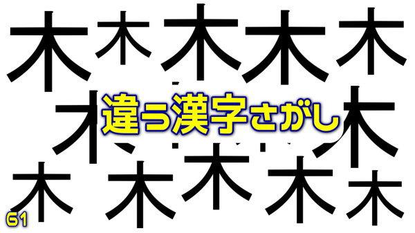 【違う漢字探し】1つ紛れた異なる文字を探す脳トレ
