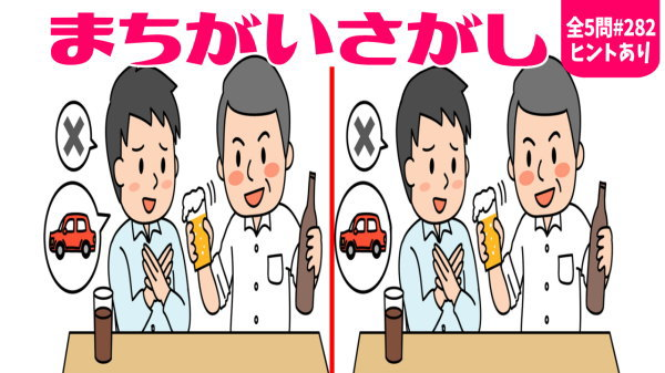 【間違い探し】左右の画像で間違いは3つ