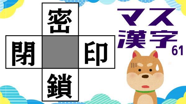 【マス埋め漢字】熟語を完成する認知症予防問題
