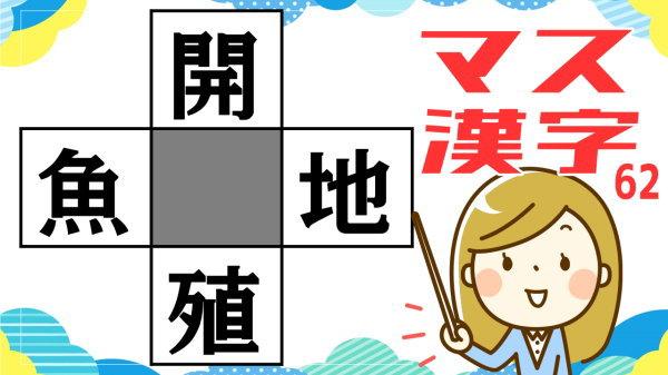 【穴埋め漢字】解けたらスカッとする脳トレ問題