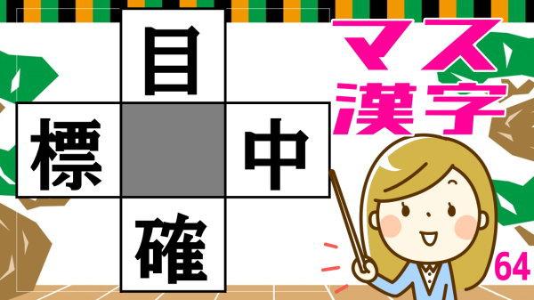 【穴埋め漢字】中央のマスに共通する漢字を入れて、熟語を4つ完成させる脳トレ