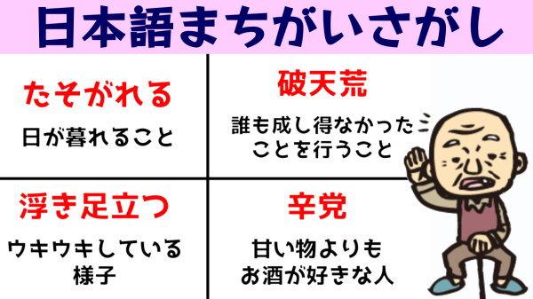 【日本語クイズ】間違った日本語はどれ?