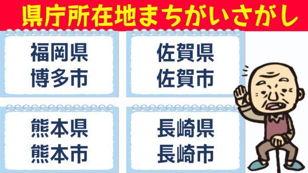 【県庁所在地間違い探し】意外と悩む脳トレ!
