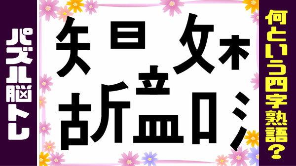 【バラバラ四字熟語】パーツを組み合わせて四字熟語を完成する問題
