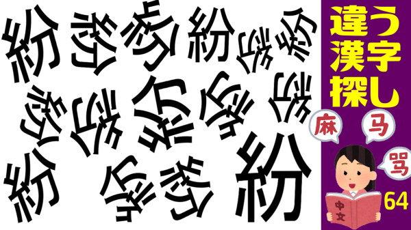 【間違い漢字】1つだけ違う漢字を探す脳トレ