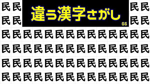 【間違い漢字探し】判断力と注意力をUPさせる脳トレ