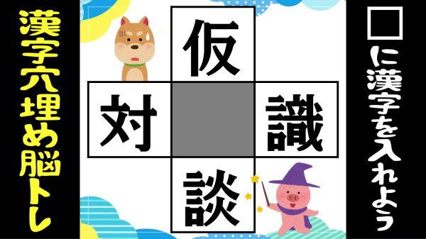 【穴埋め漢字】空欄に漢字を埋めて4つの熟語を完成する認知症予防問題