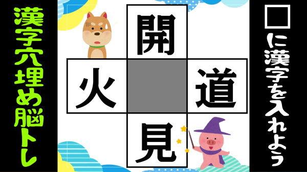 【穴埋め脳トレ】漢字を埋めて熟語を完成する問題