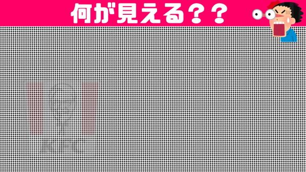 【逆視力検査】視力が低い人ほど見える不思議なテスト