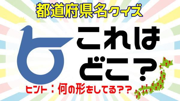 【都道府県章クイズ】ロゴを見て都道府県を当てる脳トレ