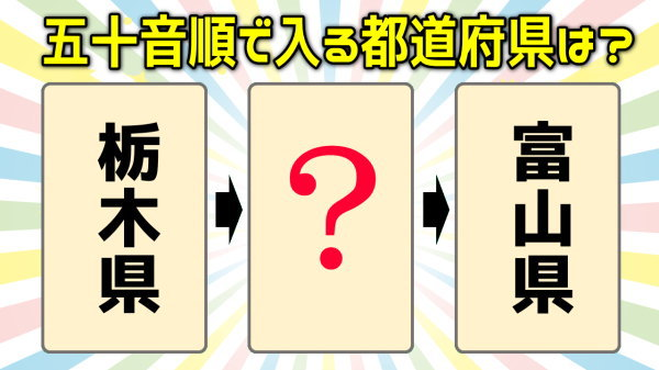 【都道府県クイズ】五十音順になるような都道府県名を答えよう!