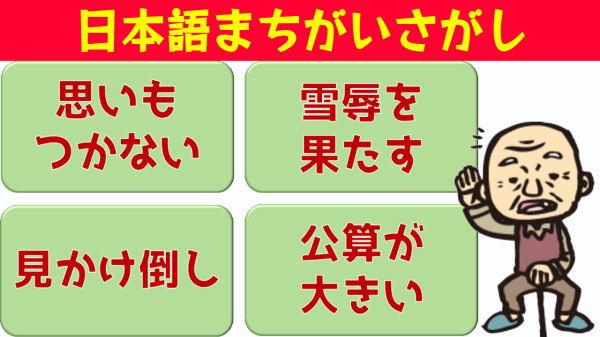 【どれが違う?】意外と正解できない日本語間違い探し