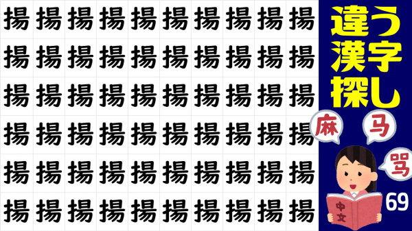 【間違い漢字】1つ紛れた違う漢字を探す脳トレ